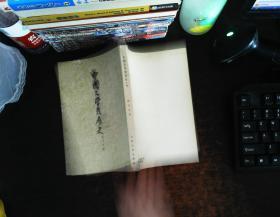 中国文学发展史  上【书脊破损】