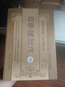 新华严经论 第一册