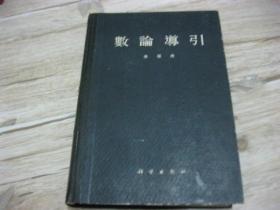 数论导引 华罗庚