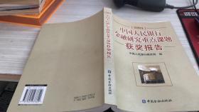 中国人民银行金融研究重点课题获奖报告(2004)