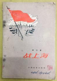 1959年初版:电影文学剧本【战上海】中国电影出版社