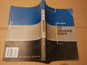 中国少数民族罪犯改造研究