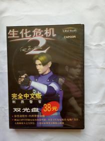 生化危机 2 完全中文版 2CD