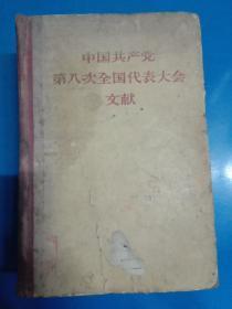 中国共产党第八次全国代表大会文献   030262
