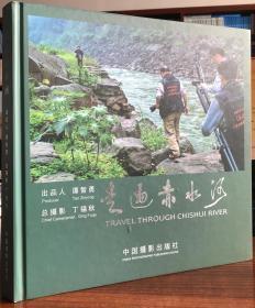 走遍赤水河:摄影作品集