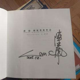莲隐,陈岚作品,作者签名
