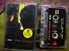 【张楚】【孤独的人是可耻的】 【磁带】