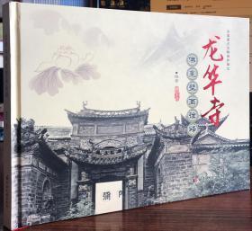 龙华寺佛龛壁画诠释
