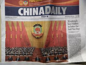 中国日报2020年5月22日