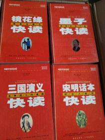 中国历代经典宝库 共58种60册 大全套 一版一印
