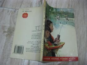 六年制小学课本(试用本)语文 第十二册【未用】