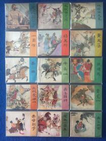 80年代老版小人书连环画(岳飞传岳传)15本全套包老保真
