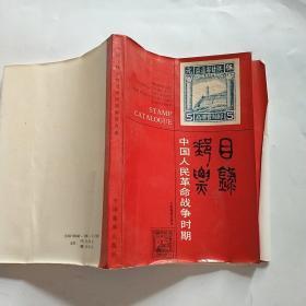 中国人民革命战争时期邮票目录