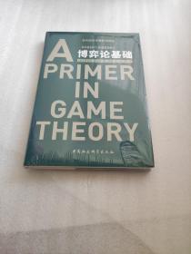 博弈论基础:A Primer in Game Theory