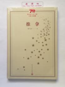 推拿 毕飞宇长篇小说代表作 茅盾文学奖获奖作品 新中国70年70部长篇小说典藏 塑封本