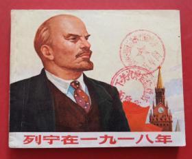 列宁在一九一八年(上美版)