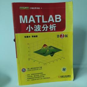 【缺了一页版权页,注意哦】MATLAB工程应用书库:MATLAB小波分析(第2版)