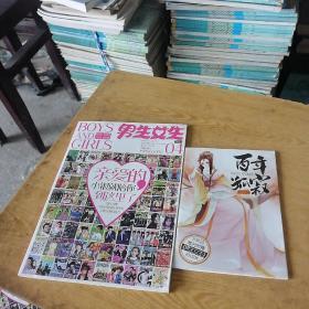 男生女生2015.04