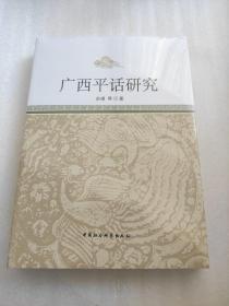 广西平话研究