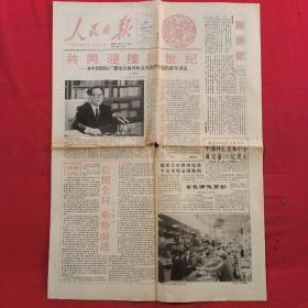 人民日报   扩版号(继1955年来第二次扩版)品相如图所示《存315》