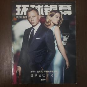"""环球银幕(2015.11 NO.342)""""007:幽灵党""""邦德的身世之谜"""