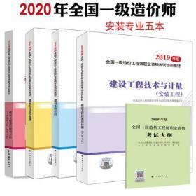 包邮2020年全国一级造价工程师安装考试教材-安装工程专业(全套5本)
