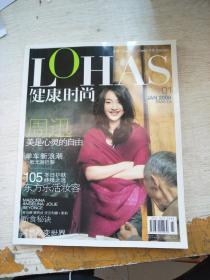 LOHAS健康时尚 2008年1月(封面 周迅)
