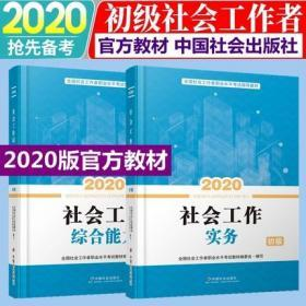 包邮2020全国初级社会工作者职业水平考试教材-社会工作综合能力+社会工作实务(初级)共2册
