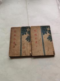 儒林外史(两册全)