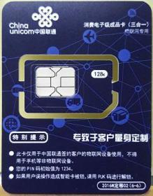 【收藏品】《中国联通 沃卡惠 吉吉王卡 消费电子级成品卡(三合一) 128K M2M 2016W定移02(6-6)》 编号:A000103
