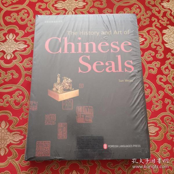 中国印章 历史与艺术 英文