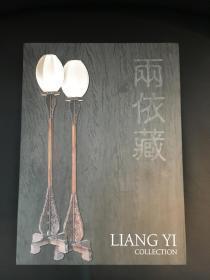 ( 2007绝版) 两依藏 三卷 一册索引 函套 明清家具 紫檀 黄花梨 Liang Yi Collection