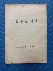聂鲁达诗选:圆珠笔手稿手抄本86页