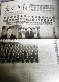 光明日报神州六号飞船圆满成功