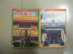 台湾佛寺导游 三 四 两册合售