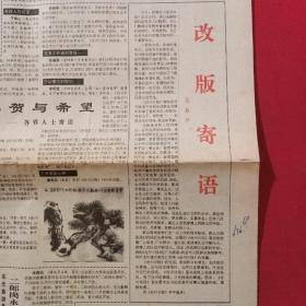 沧州日报  改版号总第一期~总第五期   合售(存315)