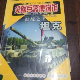 尖端兵器博物馆——坦克