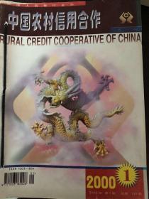 中国农村信用合作杂志2000年全年合订本。