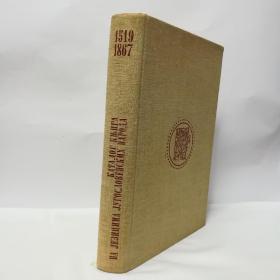 1519-1867  俄文书
