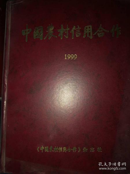 中国农村信用合作杂志1999年全年合订本。