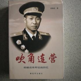 吹角连营 : 胡继成将军征战回忆 有将军钤印