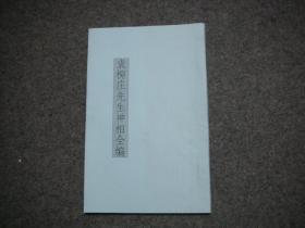 柳庄秘传 (袁柳庄先生神相全书)