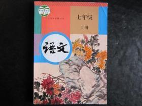 人教版初中语文课本 七年级上册