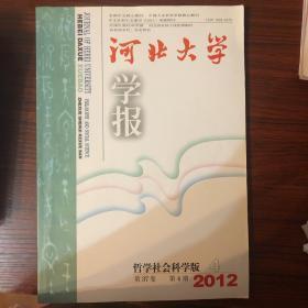 河北大学学报哲学社会科学版第37卷2012年第4期