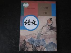 人教版初中语文课本七年级下册