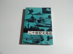 二十世纪大海战
