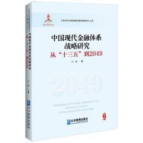 """中国现代金融体系战略研究-从""""十三五""""到2049"""