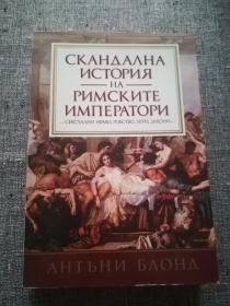 俄文原版:罗马皇帝的丑闻