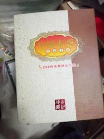 中国布票大全--298枚布票珍藏册