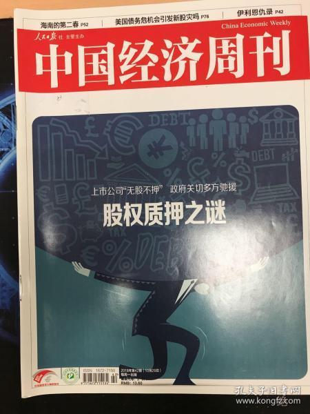 中国经济周刊2018年第42期